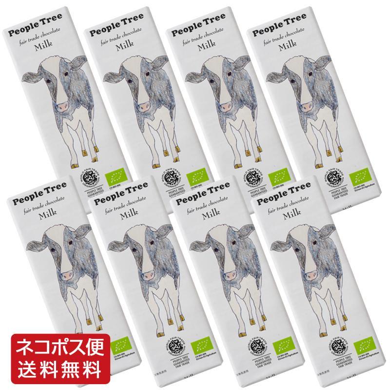 ホワイトデーラッピング済【People Tree】フェアトレード板チョコレート ミルク5枚セット<送料無料・DM便発送>