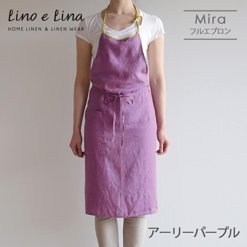 リネンフルエプロン ミラ<アーリーパープル>A289【リーノ・エ・リーナ/Lino e Lina】