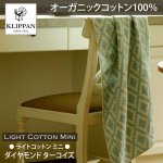 ライトオーガニックコットンミニブランケット70×90cm ダイヤモンド<ターコイズ>【KLIPPAN】