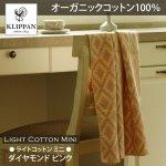 ライトオーガニックコットンミニブランケット70×90cm ダイヤモンド<ピンク>【KLIPPAN】