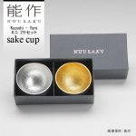 501621 Kuzushi-Yure<ミニ>2ケセット【能作】