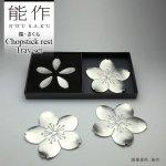 501701 桜・さくら【能作】