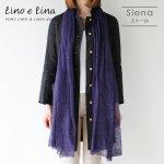 アルパカストール Siena シエナ<パープルネイビー>Z635【リーノ・エ・リーナ/Lino e Lina】