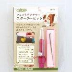 58-610 フェルトパンチャースターターセット<材料別売り>【クロバー/Clover】