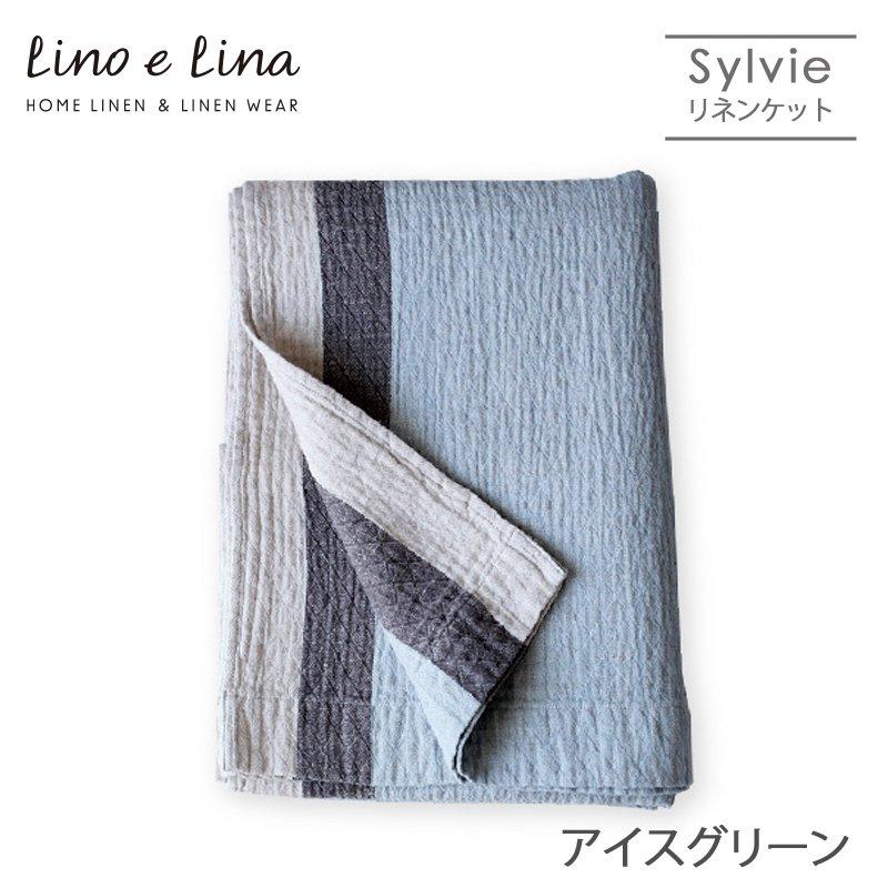 リネンケット シルヴィ<アイスグリーン>S07【リーノ・エ・リーナ/Lino e Lina】