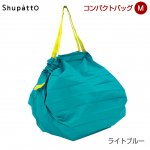 Shupatto シュパット コンパクトバッグ・M<ライトブルー>S-411LB【マーナ/MARNA】<img class='new_mark_img2' src='https://img.shop-pro.jp/img/new/icons5.gif' style='border:none;display:inline;margin:0px;padding:0px;width:auto;' />