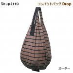 Shupatto シュパット コンパクトバッグ・Drop<ボーダー>S-460BO【マーナ/MARNA】<img class='new_mark_img2' src='https://img.shop-pro.jp/img/new/icons5.gif' style='border:none;display:inline;margin:0px;padding:0px;width:auto;' />