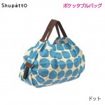 Shupatto シュパット ポケッタブルバッグ<ドット>S440D【マーナ/MARNA】<img class='new_mark_img2' src='https://img.shop-pro.jp/img/new/icons5.gif' style='border:none;display:inline;margin:0px;padding:0px;width:auto;' />