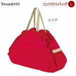 Shupatto シュパット コンパクトバッグ・L<レッド>S-419A【マーナ/MARNA】<img class='new_mark_img2' src='https://img.shop-pro.jp/img/new/icons5.gif' style='border:none;display:inline;margin:0px;padding:0px;width:auto;' />