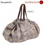 Shupatto シュパット コンパクトバッグ・L<マカロニ>S-419MA【マーナ/MARNA】<img class='new_mark_img2' src='https://img.shop-pro.jp/img/new/icons5.gif' style='border:none;display:inline;margin:0px;padding:0px;width:auto;' />