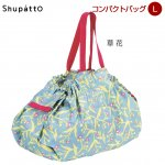 Shupatto シュパット コンパクトバッグ・L<草花>S-419KU【マーナ/MARNA】<img class='new_mark_img2' src='https://img.shop-pro.jp/img/new/icons5.gif' style='border:none;display:inline;margin:0px;padding:0px;width:auto;' />