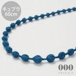 ネックレス スフィアプラス キュプラ 60<ターコイズ>60cm【000/TRIPLE O】SP102