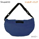 Shupatto シュパット ショルダーバッグ 2Way<ネイビー>S-435NV【マーナ/MARNA】<img class='new_mark_img2' src='https://img.shop-pro.jp/img/new/icons5.gif' style='border:none;display:inline;margin:0px;padding:0px;width:auto;' />