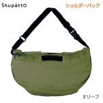 Shupatto シュパット ショルダーバッグ 2Way<オリーブ>S-435OL【マーナ/MARNA】<img class='new_mark_img2' src='https://img.shop-pro.jp/img/new/icons5.gif' style='border:none;display:inline;margin:0px;padding:0px;width:auto;' />