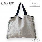 リネンバッグ デュオ<ナチュラル>B200【リーノ・エ・リーナ/Lino e Lina】