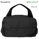 Shupatto シュパット ボストンバッグ<ブラック>S-439BK【マーナ/MARNA】<img class='new_mark_img2' src='https://img.shop-pro.jp/img/new/icons5.gif' style='border:none;display:inline;margin:0px;padding:0px;width:auto;' />
