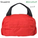 Shupatto シュパット ボストンバッグ<レッド>S-439R【マーナ/MARNA】<img class='new_mark_img2' src='https://img.shop-pro.jp/img/new/icons5.gif' style='border:none;display:inline;margin:0px;padding:0px;width:auto;' />