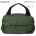 Shupatto シュパット ボストンバッグ<オリーブ>S-439OL【マーナ/MARNA】<img class='new_mark_img2' src='https://img.shop-pro.jp/img/new/icons5.gif' style='border:none;display:inline;margin:0px;padding:0px;width:auto;' />
