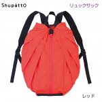 Shupatto シュパット リュックサック<レッド>S-436R【マーナ/MARNA】<img class='new_mark_img2' src='https://img.shop-pro.jp/img/new/icons5.gif' style='border:none;display:inline;margin:0px;padding:0px;width:auto;' />