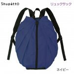 Shupatto シュパット リュックサック<ネイビー>S-436NV【マーナ/MARNA】<img class='new_mark_img2' src='https://img.shop-pro.jp/img/new/icons5.gif' style='border:none;display:inline;margin:0px;padding:0px;width:auto;' />
