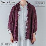 アルパカストール Penelope ぺネロぺ<バーガンディー>Z632【リーノ・エ・リーナ/Lino e Lina】
