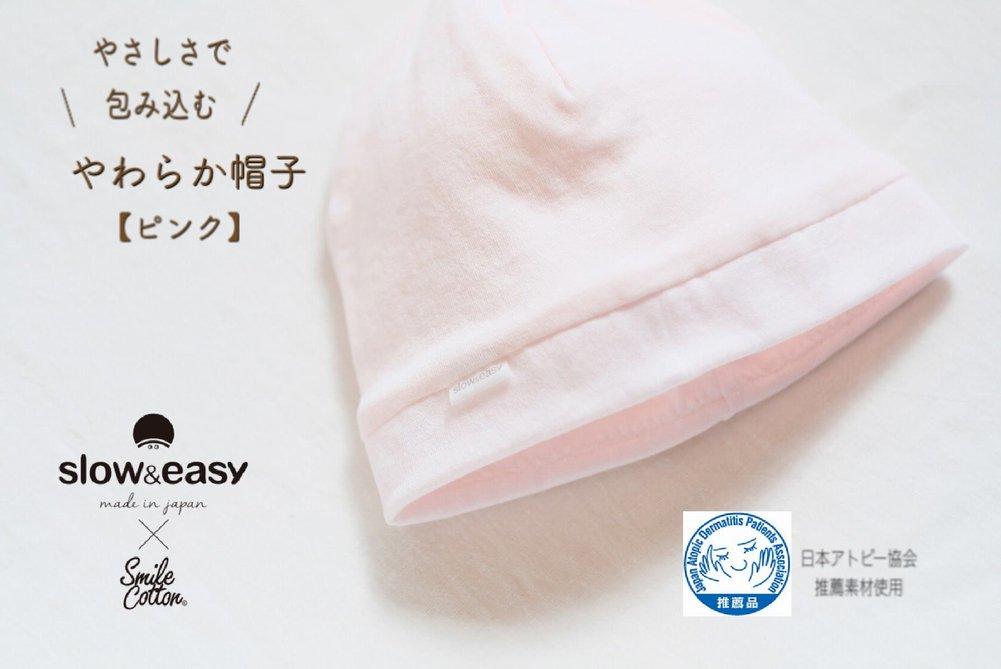 インナー帽子 slow & easy ピンク