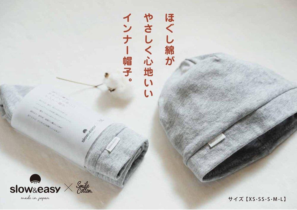 インナー帽子 slow & easy