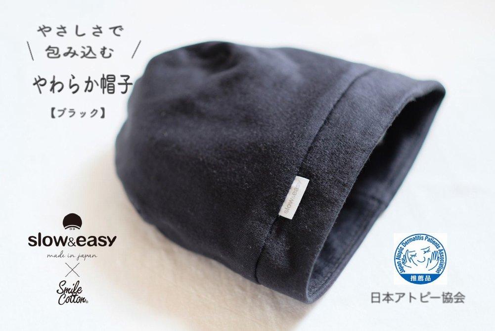 インナー帽子 slow & easy ブラック