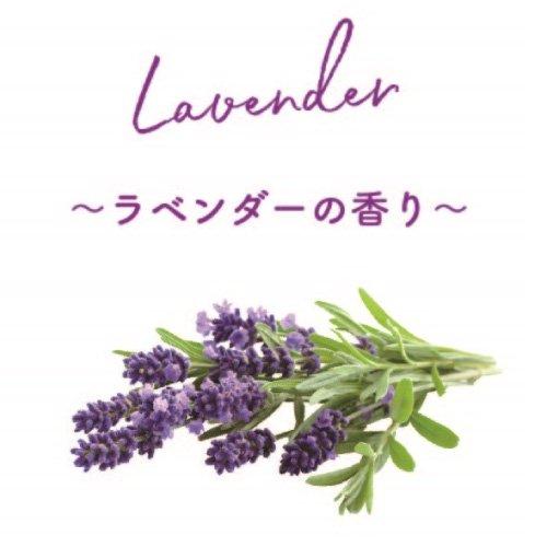 ラベンダーの香り