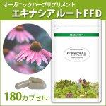 エキナシア/エキナセア 根 FFD エコパック<180cp>【ECLECTIC/エクレクティック】