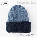 コットンキャップ<スラブ>ブルー×ネイビー K-WC CC03-01【工房織座】