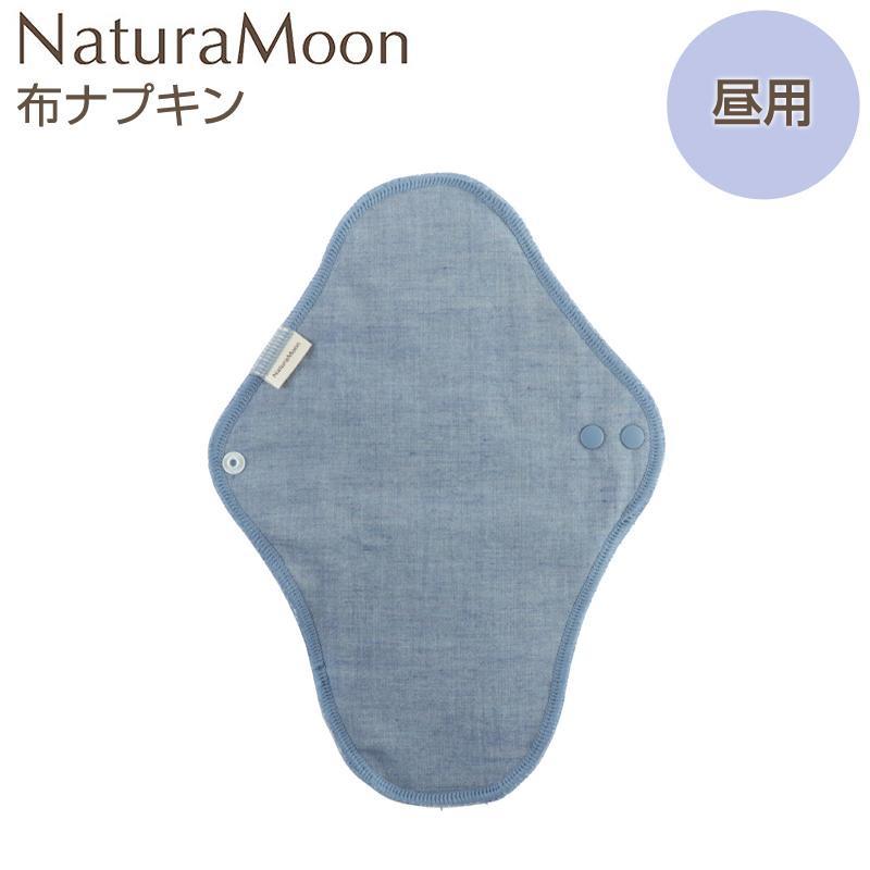 布ナプキン昼用<普通の日用>ネイビー【ナチュラムーン/NaturaMoon】