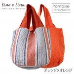 リバーシブルリネンバッグ ポントワーズ<オレンジ×オレンジ>B91【リーノ・エ・リーナ/Lino e Lina】