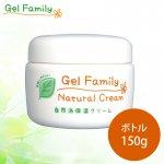 ゲルファミリーナチュラルクリーム<150gボトル>【GelFamily】