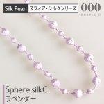 シルクネックレス スフィア<C>ラベンダー【000/TRIPLE O】SPS003