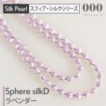 シルクネックレス スフィア<D>ラベンダー【000/TRIPLE O】SPS004
