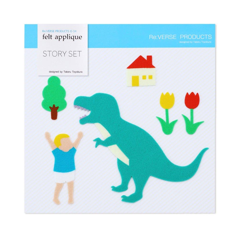 フェルトアップリケ ストーリーセット 恐竜