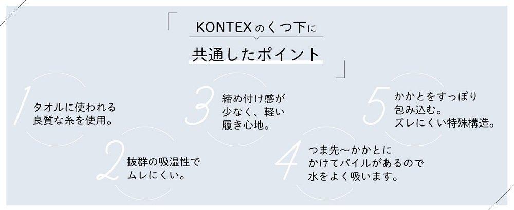 Kontexの靴下