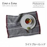 リネンランチョンマット プレザンス<ライトブルー/レッド>L21【リーノ・エ・リーナ/Lino e Lina】