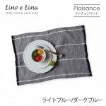 リネンランチョンマット プレザンス<ライトブルー/ダークブルー>L22【リーノ・エ・リーナ/Lino e Lina】