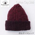 コットンキャップ<スラブ>ボルドー×レッド K-WC CC02-02【工房織座】