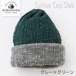 コットンキャップ<スラブ>グレー×グリーン K-WC CC02-03【工房織座】