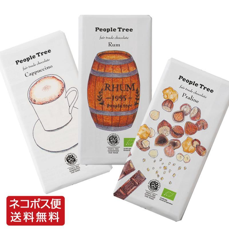 【People Tree】フェアトレード・フィリングチョコレート 全3種類セット<br />