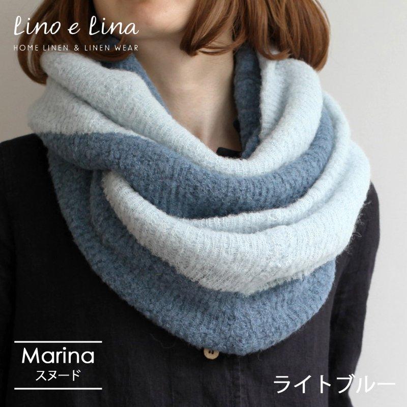 アルパカスヌード Marina マリナ<ライトブルー>Z627【リーノ・エ・リーナ/Lino e Lina】