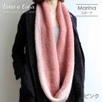 アルパカスヌード Marina マリナ<ピンク>Z628【リーノ・エ・リーナ/Lino e Lina】
