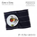 リネンランチョンマット プレザンス<ダークブルー/ホワイト>L23【リーノ・エ・リーナ/Lino e Lina】
