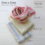 リネンショール セレス<ピンク/グリーン/ブルー>【リーノ・エ・リーナ/Lino e Lina】