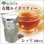 世界のおいしい健康茶 有機ルイボスティー レッド<100ティーバッグ>【生活の木】