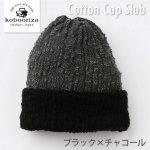 コットンキャップ<スラブ>ブラック×チャコール K-WC CC02-04【工房織座】
