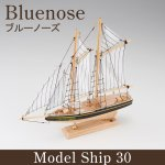 Model Ship 30 Bluenose [ブルーノーズ] MS30-01
